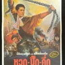 Orig. Vintage Born To DefenceThai Movie Poster Martial Arts Kung Fu Let Li