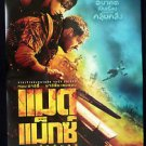 Official Mad Max Fury Road 2015 Thai Movie Poster Unused rolled Tom Hardy