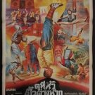 Consumate Power Shaolin Tongzipong Movie Thai Poster No Kung Fu Matrial Arts