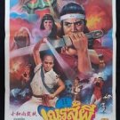 Vintage Shaolin Vs Ghost  Movie Thai Poster Matrial Arts Chinese