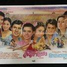 Rare Vintage Thai Action Drama Erotic  Painted Poster by Lim Sun Kum Pang