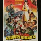 Vintage Deadly Snail vs Kung Fu Killer Movie Thai Poster Matrial Arts Chinese