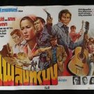 Rare Vintage Thai Action Painted Poster by Chawan Boon choo Pung Tor Ra Nong