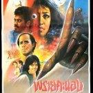 Vintage Dracular Girl Thai Movie Poster Horror Cult Mystery No Blu Ray