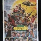 Rare Vintage The Commando Girl Thai Movie Poster Cult Action Fantasy No Blu Ray