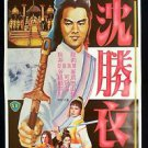 Orig Vintage Roving Swordsman Movie Poster Shaw Brothers Ti Lung