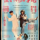 Orig Vintage Six Direction Boxing Movie Poster Shaw Brothers David Chiang Simon