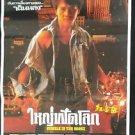 Vintage Ramble in the Bronx Thai Movie Poster Kung Fu Matrial Arts Jackie Chan