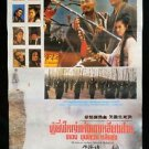 Vintage Hong Kong Movie Thai Poster All Men  are Brothers Blood of Leopard