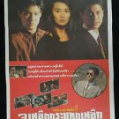 Vintage Hong Kong Movie Thai Poster Will of Iron  Michael Wong Maggie Cheung