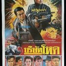 Vintage Hong Kong Movie Thai Poster Rich and Famous 2 Chow Yun Fat Andy Lau