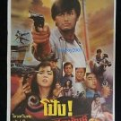 Vintage A Hearty Response Movie Thai Poster 1986 Chow Yun Fat  Action No Blu Ray