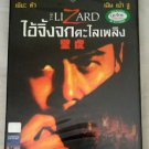 Shaw Brothers The Lizard 1972 Region 3 DVD Movie Kung Fu No Poster