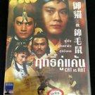 Shaw Brothers Cat VS Rat 1982 Region 3 DVD Movie Kung Fu No Poster