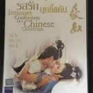 Shaw Brothers Intimate Confessions of a Chinese Courtesan Region 3 DVD Movie