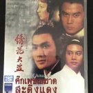 Shaw Brothers Clane of Amazons Region 3 DVD Movie No Poster Swordsman