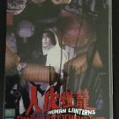 Shaw Brothers Human Lanterns Region 3 DVD Movie No Poster Swordsman