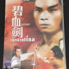 Shaw Brothers The Sword Stained with Royal Blood Region 3 DVD Movie No Poster