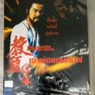 Shaw Brothers The Master Strikes Back  Region 3 DVD Movie Swordsman No Poster