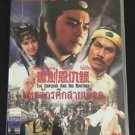 Shaw Brothers The Emperor and his Brother Region 3 DVD Movie No Poster Swordsman