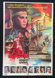 The Solitary Sword Thai movie Poster  Kung Fu Matials Art Chang Ling No DVD