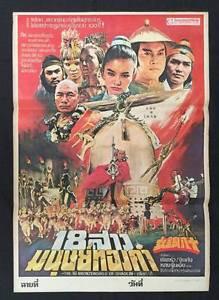 18 Bronze girls of Shaolin Thai movie Poster  Kung Fu Matials Art  No DVD