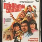 EUNUCH OF THE WESTERN PALACE 1979 Thai Movie Poster Martial Art Swordsman No DVD