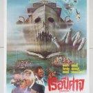 Ori Vintage Death Ship 1980 Thai Movie Poster Cult Horror No Blu Ray DVD