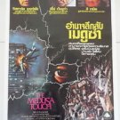 Ori Vintage The Meduza Touch 1978 Thai Movie Poster Cult Horror No Blu Ray DVD
