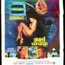 Ori Vintage Embryo 1976 Thai Movie Poster Horror Rock Hudson