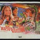 Ori Vintage Die Nibelungen Siegfried 1966 Thai Movie Poster German Harald Reini