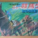 Rare ! Vintage Horse Race 1960s Board Game Mount Japan Version