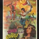 Rare Bruce Li in New Guinea 1978 Thai Movie Poster Kung Fu Martial Arts Bruce Li