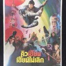 Picture of a Nymph 1988 Thai movie Poster Kung Fu Matials Art Yuen Biao No DVD
