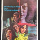 Ruby 1977 Thai Movie Poster Horror Cult