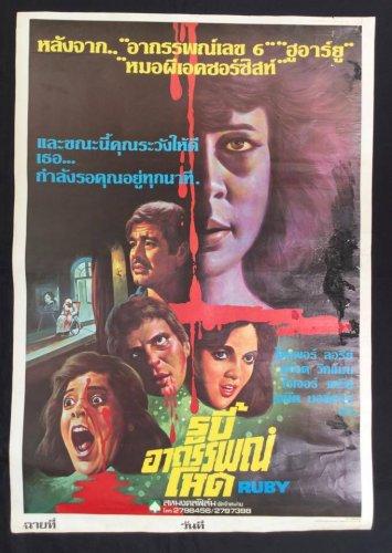 Ruby 1977 Thai Movie Poster Horror Cult