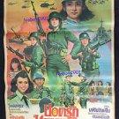 Orig Women Soldiers 1981 Thai movie Poster No Blu Ray DVD Brigitte Lin