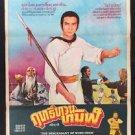 Descendant of Wing Chun 1978 Thai movie Poster Kung Fu Martial Arts Norman Chu