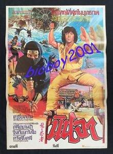 Ninja in the Dragon Den 1982 Thai Movie Poster No DVD Blu Ray Sanada  Conan Lee