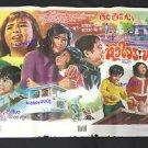 Rare Vintage Orig Bitter Heart Chinese Drama Thai movie Poster No Blu Ray DVD