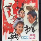100% Authentic Forced to Fight 1971 Tiao Zhan  Movie Poster No Shaw Brothers