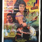 One Eye Sword Girl Thai movie Poster Kung Fu Martial Art Swordman  No DVD