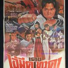 Clutch of Power 1977 Thai movie Poster Martial Art No Dvd Blu Ray