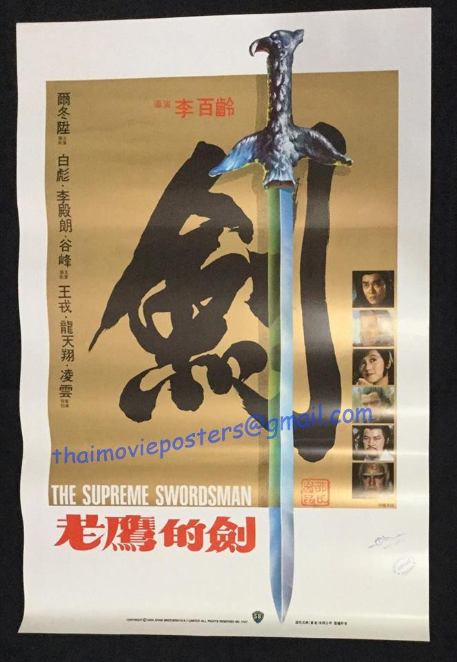 Original The supreme Swordsman Shaw Brothers Movie Poster Printed in Hong Kong