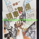 Original Godfather Fury 1978 Shaw Brothers Movie Poster