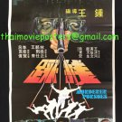 Original Murderer Pursues 1981 Shaw Brothers Movie Poster