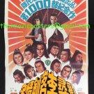 Original Return of the Sentimental Swordsman 1981 Shaw Brothers Movie Poster