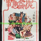 Original That's Adultery 1975  Shaw Brothers Movie Poster