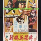 Original The Brave Archer Part 4 1982 Shaw Brothers Movie Poster