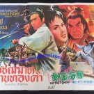 Ori Vintage The Fast Sword 1971 Thai Movie Poster Kung Fu Martials Art Golden Harvest